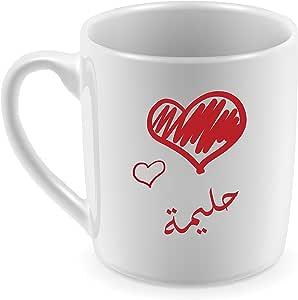 كوب سيراميك للشاي أو القهوة تصميم مطبوع باسم حليمة