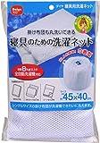 ダイヤコーポレーション 布団も洗える 寝具用洗濯ネット 直径約45x40cm