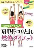 1日10回まわすだけ!肩甲骨コリとれ燃焼ダイエット ([実用品])