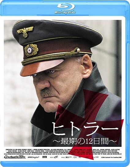 12 日間 最期 の ヒトラー アドルフ・ヒトラー