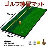 TTMOW ショットマット ゴルフ 練習用 室内 ボール&ゴムティー付き 60×30cm