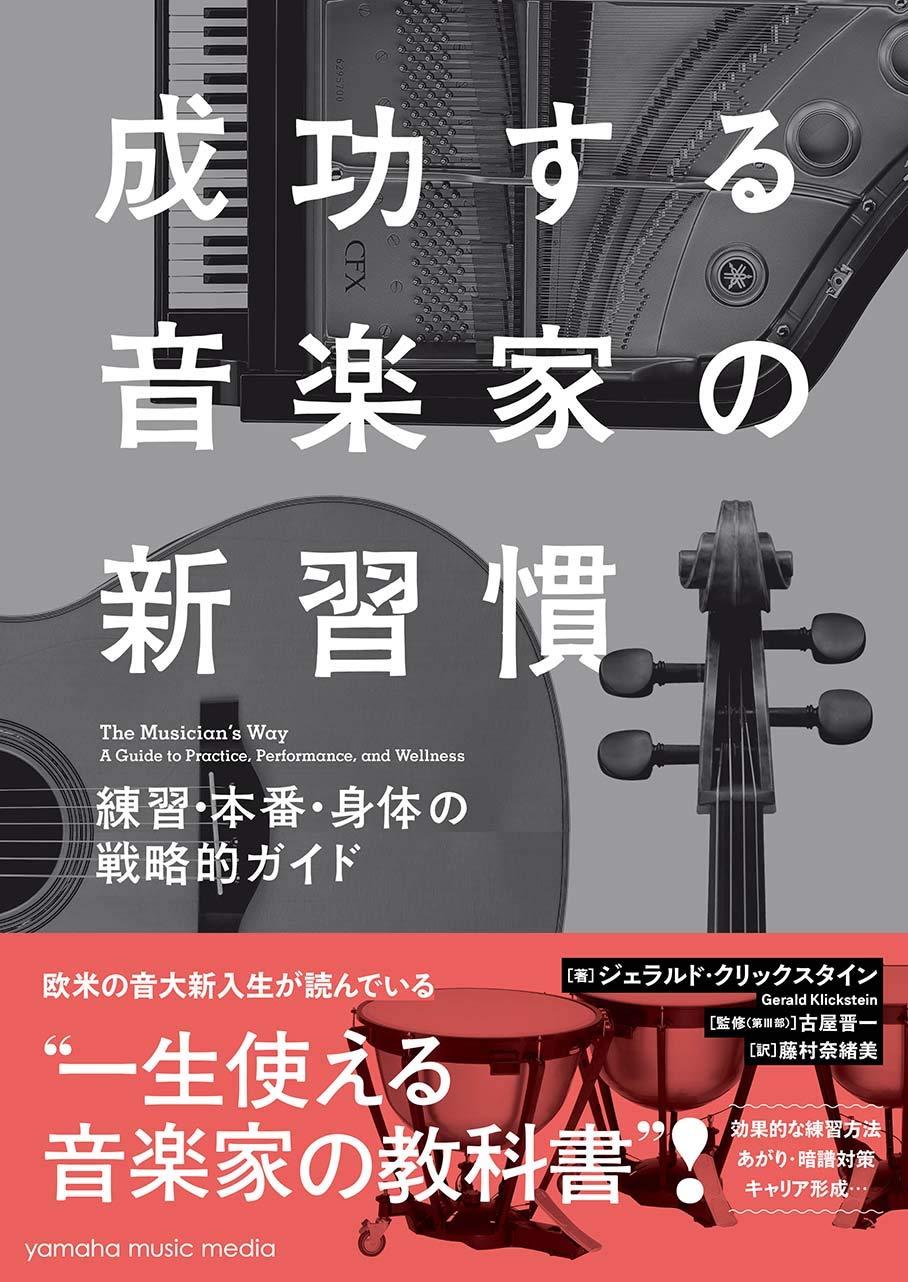 成功する音楽家の新習慣 ~練習・本番・身体の戦略的ガイド ...