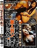 黒人ファックパーティ『白め剥くまで黒人ガン突きファックドM美少女』小野麻里亜 FNS-006 [DVD]