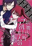 歌舞伎町ブルーフィルムの花嫁(1) (サイコミ×裏少年サンデーコミックス)