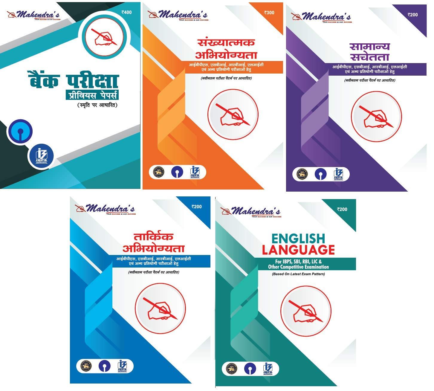 Mahendras Bank Kit Hindi Latest Material 2021 (Combo of 5) [BANK   PO   CLERK   ENTRANCE   EXAM   RRB   IBPS   PO   LIC   RBI EXAM]