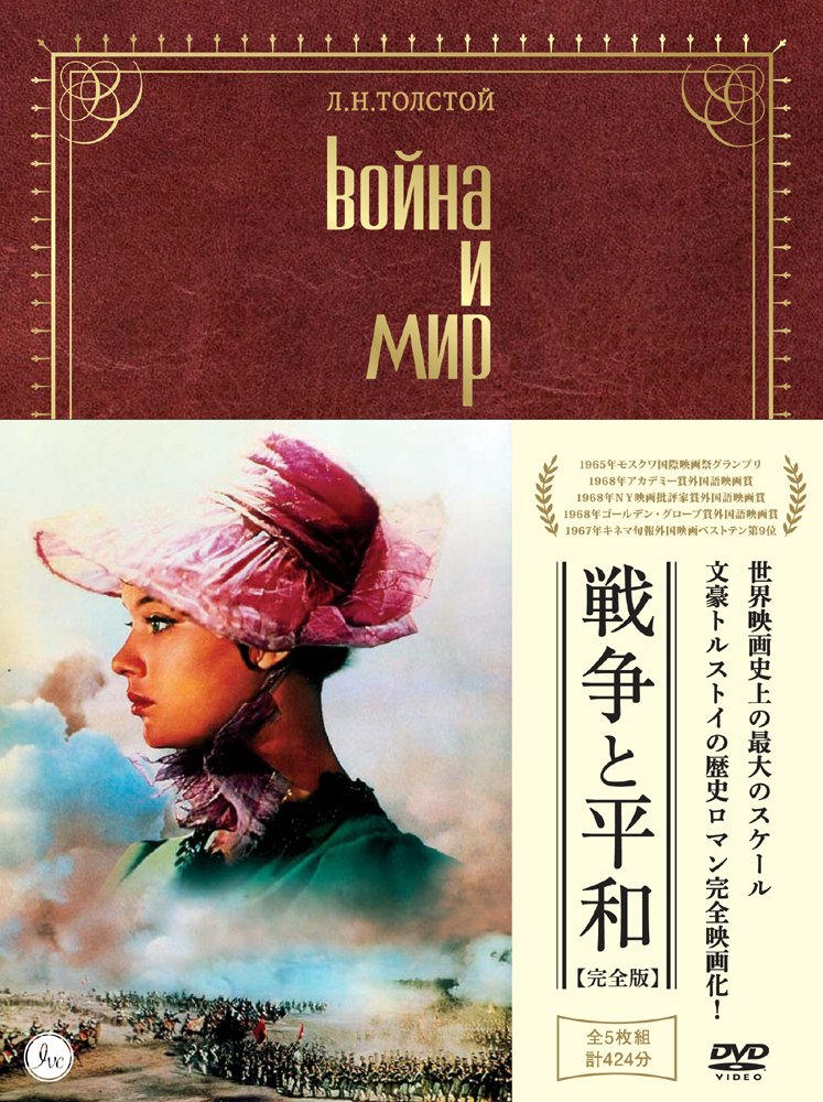 Movie - War And Peace Complete Edition (5DVDS) [Japan LTD DVD] IVCF-5532