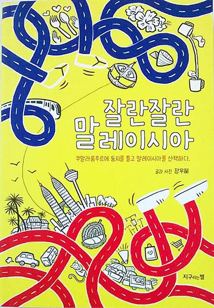 Download Jalan-Jalan Malaysia, A Stroll Through Malaysia (Korean Edition) pdf
