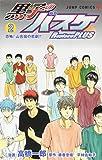 黒子のバスケ Replace PLUS 2 (ジャンプコミックス)