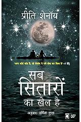 Sab Sitaron Ka Khel Hai: It's All In The Planets -Hindi (Hindi Edition) Kindle Edition