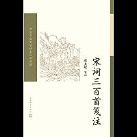 宋词三百首笺注 (中国古典文学读本丛书典藏)