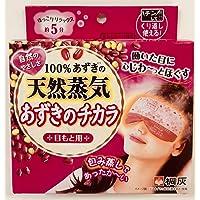 桐灰化学 红豆的力量 眼部用 附带单只足底温暖贴 用100%红豆的天然蒸汽温暖眼部 1个大约可用250次