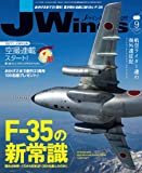 J Wings (ジェイウイング) 2019年9月号