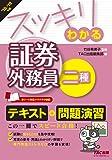 スッキリわかる 証券外務員二種 2018-2019年 (スッキリわかるシリーズ)