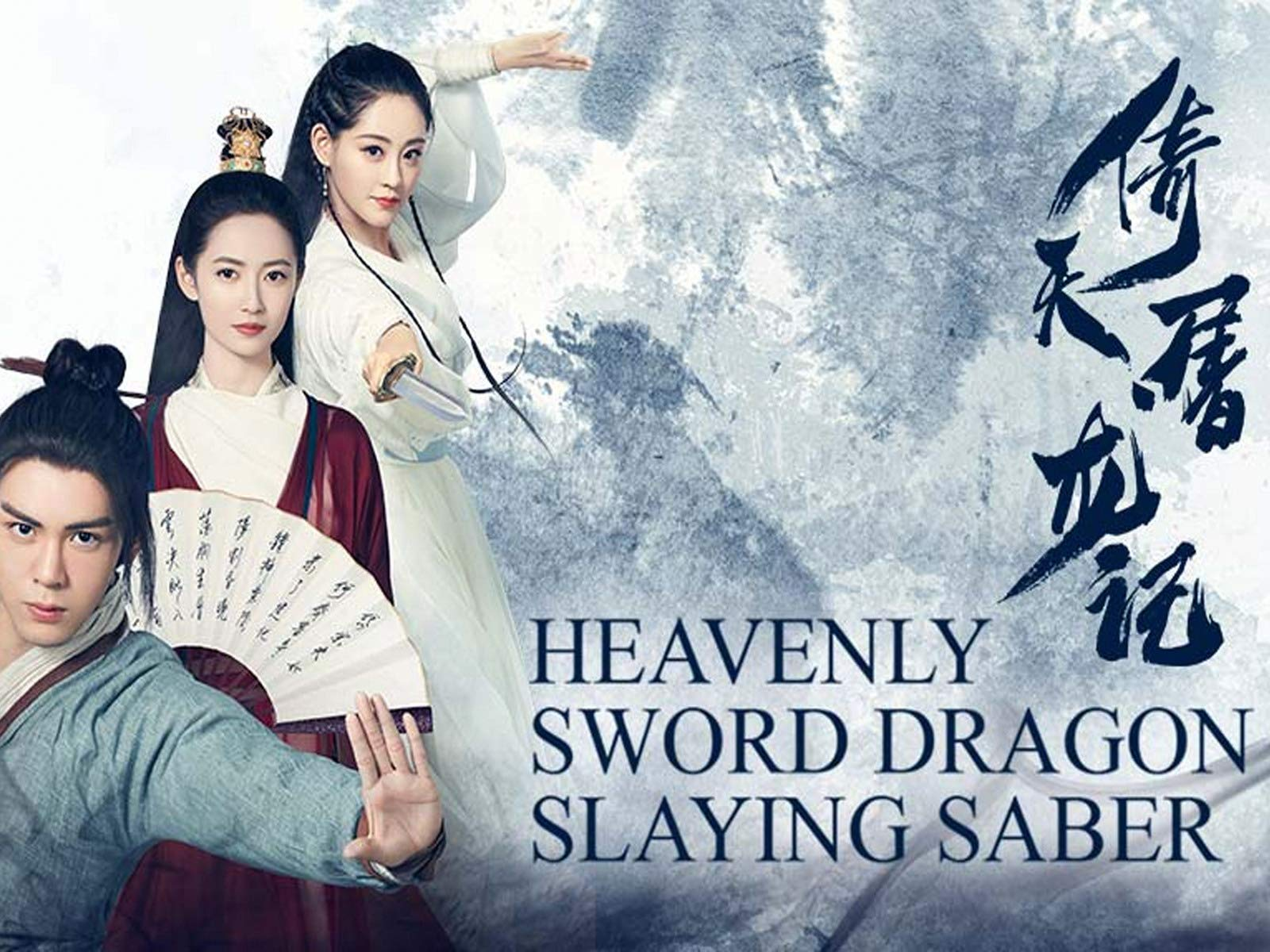 Amazon Com Watch Heavenly Sword And Dragon Slaying Sabre Prime