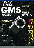 パナソニック LUMIX GM5 WORLD―手のひらサイズの極上旅スナップカメラ (日本カメラMOOK)