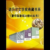 诺贝尔文学奖作品典藏作品(豪华版) (套装共34册 40本书) (诺贝尔典藏书系)