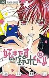 好きです鈴木くん!! 13 (少コミフラワーコミックス)