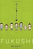 ふくしまノート1 (バンブーコミックス すくパラセレクション)