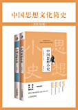 中国思想文化简史(中国史学界的非主流)(套装共2册)