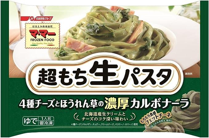 ママー 冷凍 パスタ
