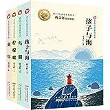 曹文轩儿童文学获奖作品·第二辑:鸟船+孩子与海+童年等(套装共4册)