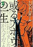或るアホウの一生(3) (ビッグコミックス)