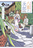 八重と次郎(2) (モーニングコミックス)