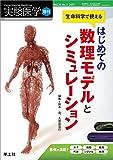 実験医学増刊 Vol.35 No.5 生命科学で使える はじめての数理モデルとシミュレーション