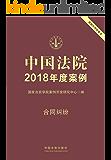 中国法院2018年度案例·合同纠纷