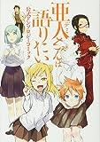 亜人ちゃんは語りたい 公式アンソロジーコミック (ヤンマガKCスペシャル)