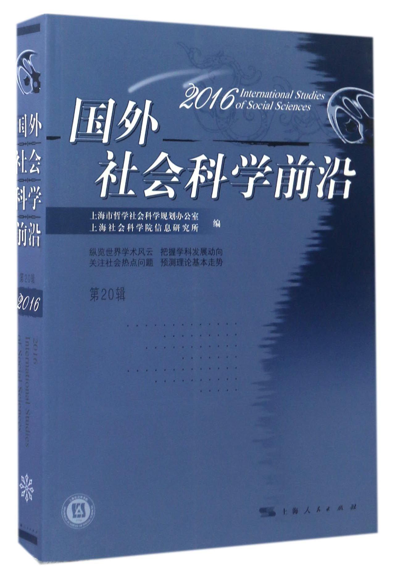 Download 国外社会科学前沿(第20辑2016) ebook