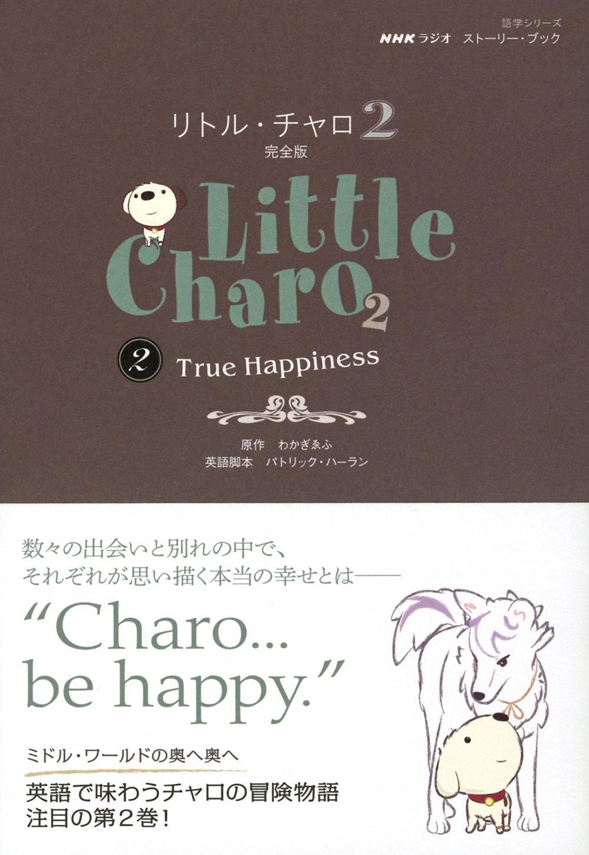 Read Online Ritoru charo 2 = Little Charo2 : NHK rajio sutōrī bukku : Kanzenban. 2, True Happiness ebook