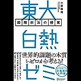 人種スキャンダルホイップ世界史の大逆転 国際情勢のルールが変わった (角川新書)