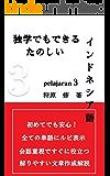 独学でもできる楽しいインドネシア語 PELAJARAN3