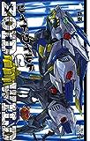 ゾイド ワイルド(1) (てんとう虫コミックス)