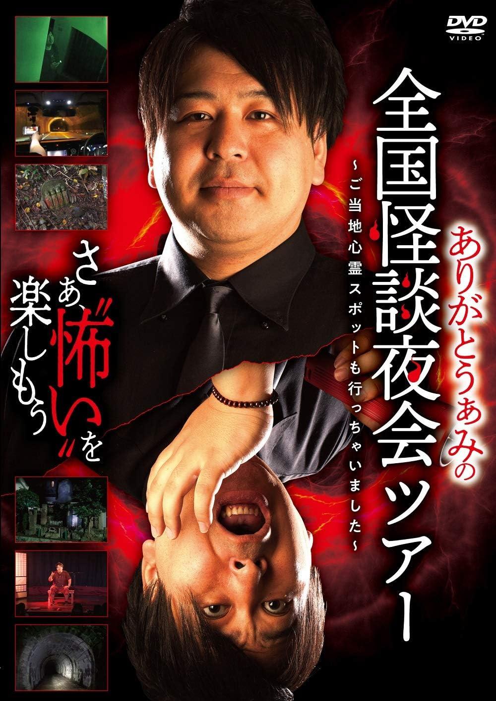 Amazon.co.jp: ありがとうぁみの全国怪談夜会ツアー~ご当地心霊スポットも行っちゃいました~ [DVD]: ありがとうぁみ: DVD