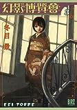 幻影博覧会 3 (バーズコミックス)