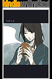 空蝉の恋 (ぼちこ文庫)