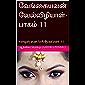 வேங்கையவன் வேல்விழியாள்-பாகம் 11: Vengaiyavan Velviliyaal-part 11 (Tamil Edition)