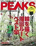 PEAKS(ピークス) 2018年 6月号 [雑誌](特別付録:サコッシュ)