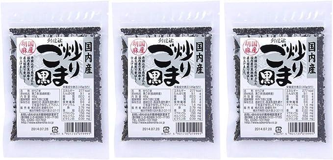 無添加 国内産 炒りごま 黒 45g×3個★ ネコポス ★国内産の黒ごまを直火焙煎で香ばしく仕上げました。カルシウム・マグネシウム・鉄・亜鉛・食物繊維が豊富に含まれています。便利なチャック付き。