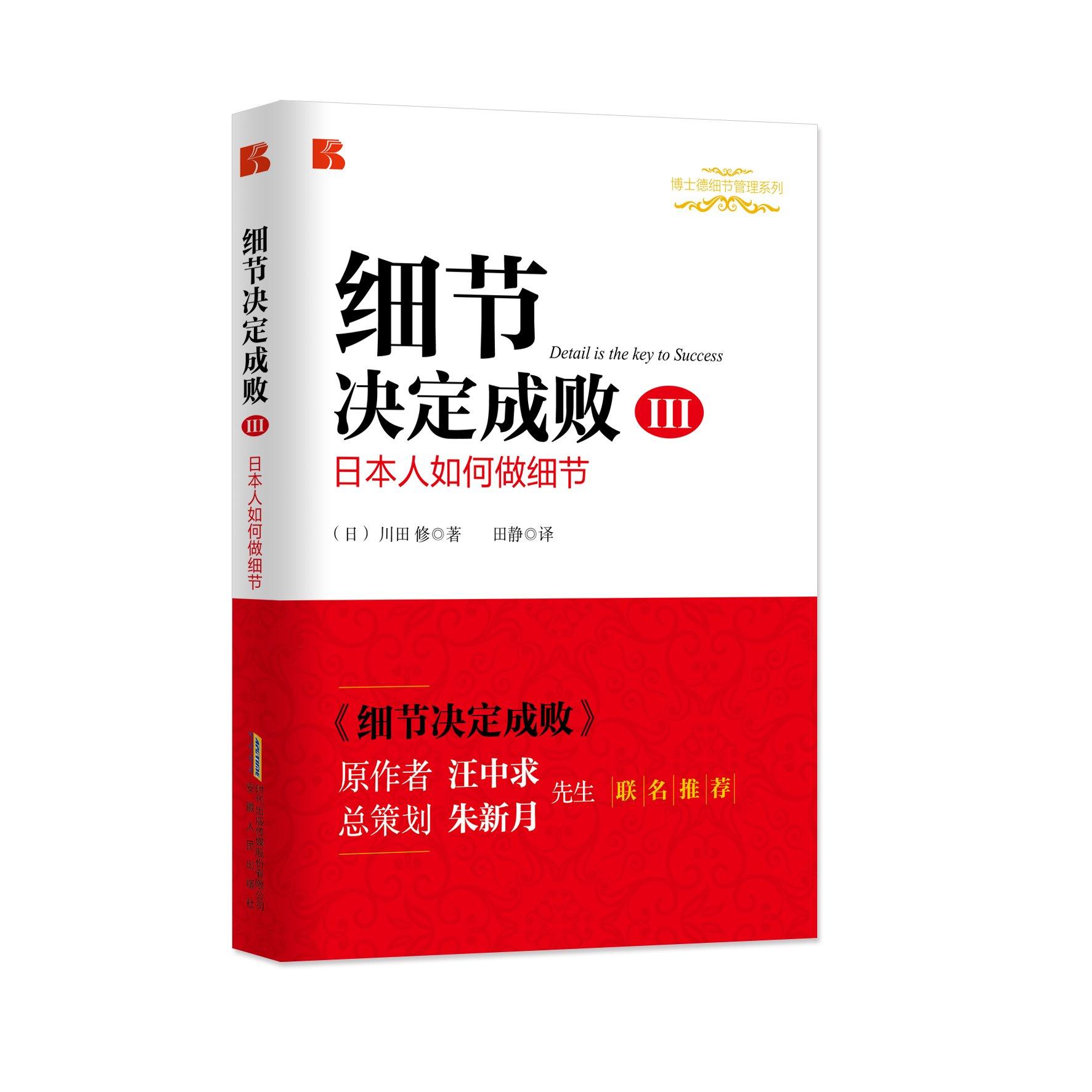 细节决定成败(Ⅲ日本人如何做细节)/博士德细节管理系列 ebook