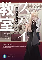 スパイ教室05 《愚人》のエルナ (ファンタジア文庫)
