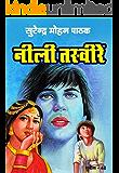 Neeli Tasveeren (Sunil Book 48) (Hindi Edition)