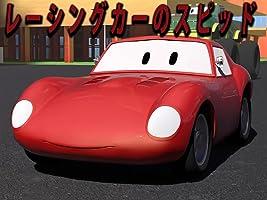 レーシングカーのスピッド