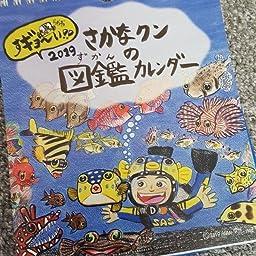 Amazon Co Jp アートプリントジャパン 19年 ポッケ 卓上 カレンダー Vol 026 文房具 オフィス用品