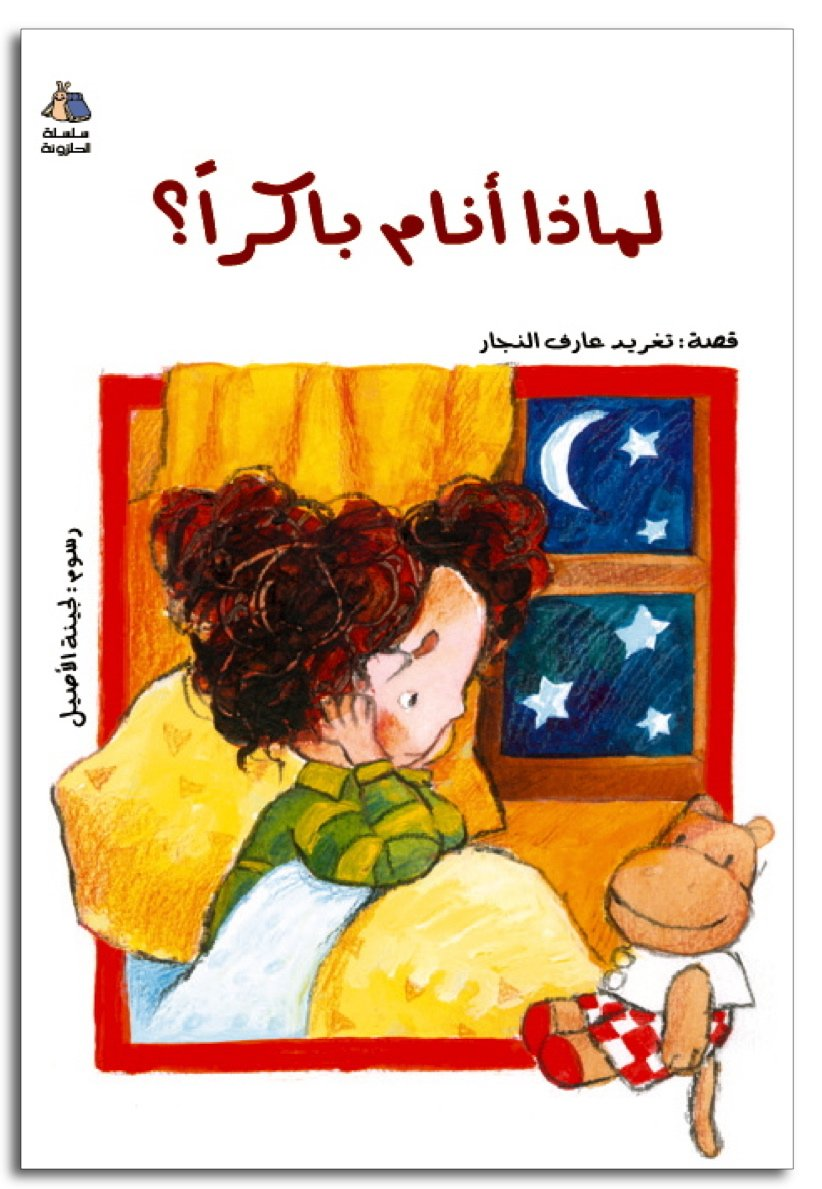 Why Should I Sleep Early: Arabic Kids Picture Books (Halazone Series) PDF