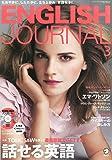 CD付 ENGLISH JOURNAL (イングリッシュジャーナル) 2015年 03月号