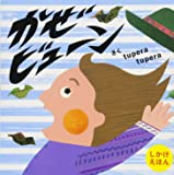 かぜビューン (PETIT POOKA) 3~6歳児向け 絵本