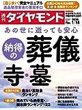 週刊ダイヤモンド 2020年 1/18号 [雑誌] (あの世に逝っても安心 納得の葬儀・寺・墓)